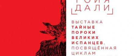 275-летия Гойи выставка Ф. Гойи и С.Дали «КАПРИЧОС» В ALTMANS GALLERY