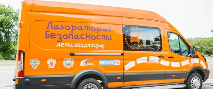 Архангельская область получила автомобиль «Лаборатория безопасности» для занятий по ПДД с детьми
