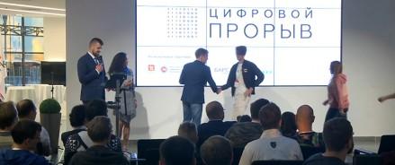 Архангельские IT-специалисты примут участие в крупнейшем конкурсе в России «Цифровой прорыв»