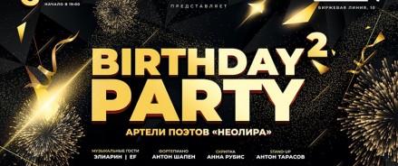 Поэтесса Махоша выступит на праздновании дня рождения артели поэтов «НеоЛира» в Санкт-Петербурге