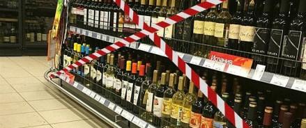 В Архангельской области ограничат продажу алкоголя в дни последних звонков и выпускных
