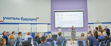 В Архангельской области создадут центр непрерывного повышения профессионального мастерства педагогов