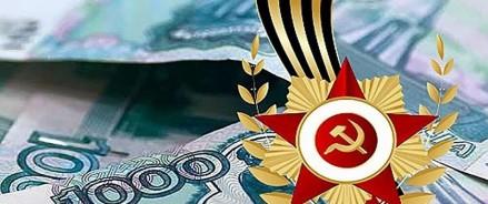 В Архангельской области утвердят ежегодную выплату ветеранам и инвалидам Великой Отечественной войны