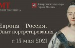 Вернисаж выставки «Европа – Россия. Опыт портретирования»
