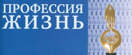 В Архангельской области учредят губернаторскую премию для медиков «Профессия – Жизнь»