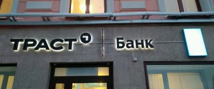 Банк непрофильных активов «Траст» обжаловал прецедентное решение суда о реструктуризации долга ТЦ «Июнь»