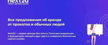 Онлайн-сервис аренды Next2U: москвичи ищут спасения от жары в лесах и реках