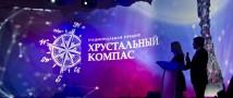 Победителей премии «Хрустальный компас» назвали в Москве