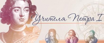 О детстве, юности и учителях Петра Великого – в материалах Президентской библиотеки