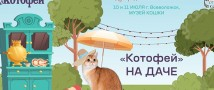 Международная выставка в Музее Кошки