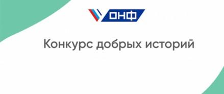 Народный фронт и Почта России запустили конкурс добрых историй о почтальонах