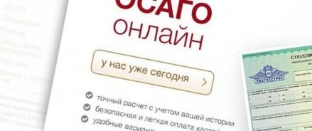 В СЗФО определили топ-5 регионов лидеров по продажам Е-ОСАГО