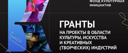 Жители Санкт-Петербурга могут подать заявки на гранты Президентского фонда культурных инициатив