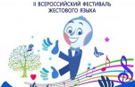 Песня, басня и стендап: в Казани пройдет финалIIIВсероссийского фестиваля жестового языка