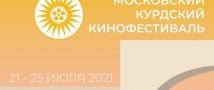 Официально представлена программа первого Международного московского курдского кинофестиваля