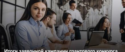 Итоги заявочной кампании первого грантового конкурса Президентского фонда культурных инициатив: подано 12 460 проектов на сумму более 84 миллиардов рублей