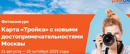 Москвичам предложено выбрать лучшее фото новой достопримечательности Москвы