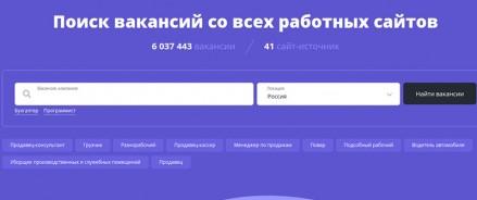 В России запущен новый сервис по поиску вакансий rabota1000.ru