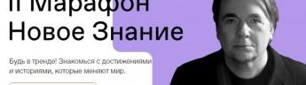 В Татарстане пройдет II федеральный просветительский марафон «Новое знание»