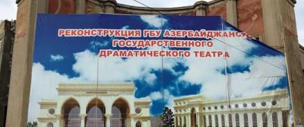 В Дербенте реконструируют Азербайджанский государственный драматический театр