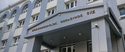 Здание областного суда в г. Новосибирске реконструируют