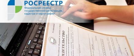Столичный Росреестр: Электронная регистрация прав на недвижимость в Москве выросла на 82%