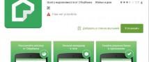 ГК ФСК и СберБанк запустили сервис «Бронирование объектов онлайн» на ДомКлик