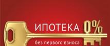 «Инград» и МКБ предлагают ипотеку без первоначального взноса