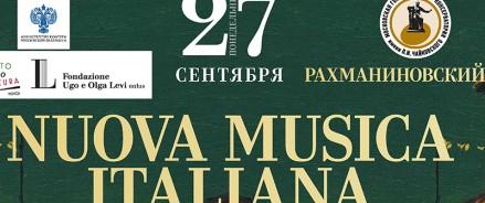Второй концерт серии Nuova Musica Italiana
