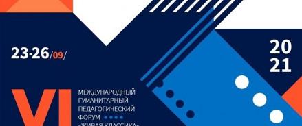 Педагоги Москвы примут участие в международном гуманитарном педагогическом форуме
