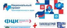 Почти 130 татарстанских предприятий стали участниками национального проекта «Производительность труда»