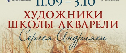 Приглашаем на выставку «Художники Школы акварели Сергея Андрияки»