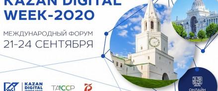 В Татарстане обсудят вопросы кибербезопасности и цифровые инновации