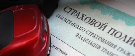 Эксперт считает оправданным расширение тарифного коридора в ОСАГО