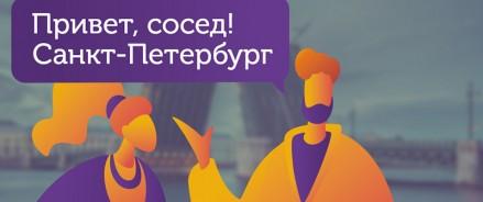 Городская социальная сеть «Привет, сосед» подготовила для петербуржцев бонусную программу с классными призами