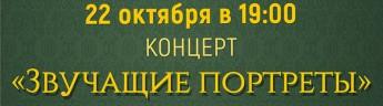 В Москве в «Галерее А. Шилова» состоится концерт «Звучащие портреты» итальянского композитора Тициано Бедетти
