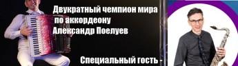 «Узнай Россию»: 20 октября состоится онлайн-концерт, посвященный жителям пяти неповторимых регионов России
