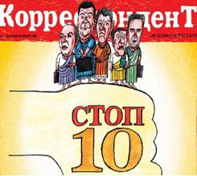 Топ 10 украинцев