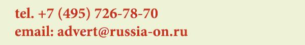 отдел рекламы Россия-Онлайн