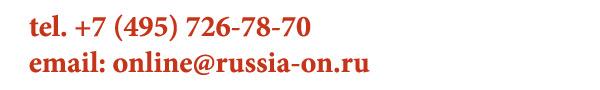 контакты редакции Россия Онлайн