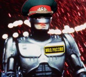 Российская полиция получит рентгеновское зрение