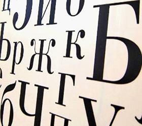 Русский язык может стать государственным в третьей стране