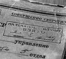В России ликвидирован военный архив
