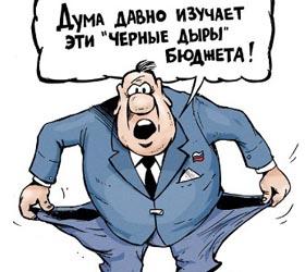Как купить место в Единой России