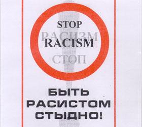 социальная рекламная кампания по помощи борьбе с расизмом и ксенофобией