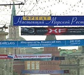 Борьба за московские перетяжки