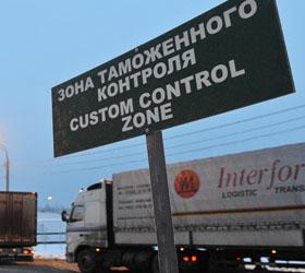 Единый таможенный союз- Россия, Белоруссия и Казахстан заморозили ввозные пошлины
