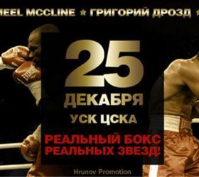«Реальный бокс» в Москве