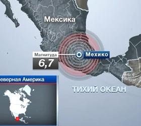 В столице Мексики произошло землетрясение.