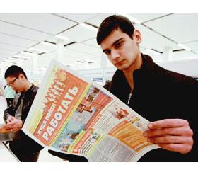 В будущем году над Россией нависнет угроза повышения безработицы